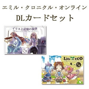 DLカード2作品セット~宅庵meetsエミル・クロニクル・オンライン
