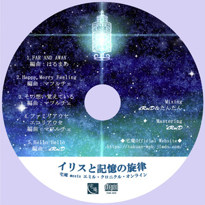 イリスと記憶の旋律~宅庵 meets エミル・クロニクル・オンライン  CD版