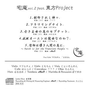宅庵vol.2 feat.東方Project