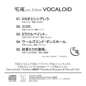 宅庵vol.3 feat.VOCALOID