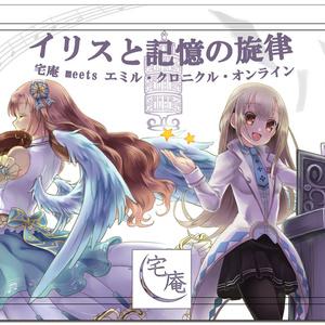 ☆新譜完成!☆イリスと記憶の旋律~宅庵 meets エミル・クロニクル・オンライン~ ダウンロードカード&ポストカードセット