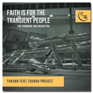 信仰は儚き人間の為に ~トロンボーンと管弦楽のための~