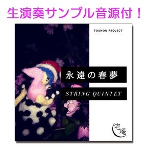 永遠の春夢 ~string quintet~ (楽譜)