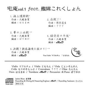 宅庵vol.1 feat.艦隊これくしょん
