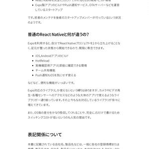React Native Expoで作る3プラットフォーム対応アプリ開発ハンズオン #ExpoWebハンズオン