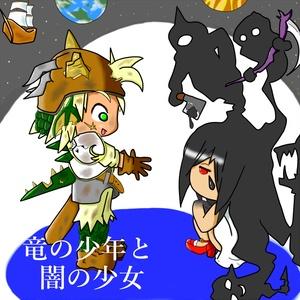 竜の少年と闇の少女