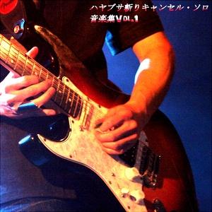 ハヤブサ斬りキャンセル・ソロ 音楽集Vol.1