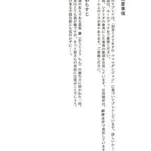 初音ミクTRPGオリジナルシナリオ&リプレイ「偽りの王国に響く鐘」