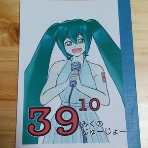 39^10(みくのじゅーじょー)