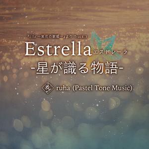 Estrella -星が識る物語-