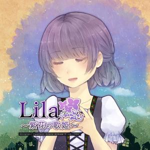 Lila 〜紫花の歌姫〜【現在DLのみ】