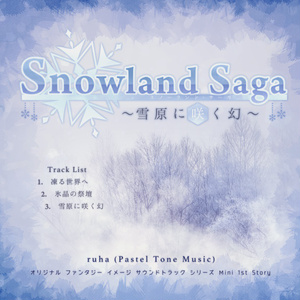 【BGM利用可】『Snowland Saga 〜雪原に咲く幻〜』