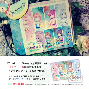 Chain of Flowers【現在DLのみ】