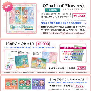 Chain of Flowers【次回配送8月中旬頃】