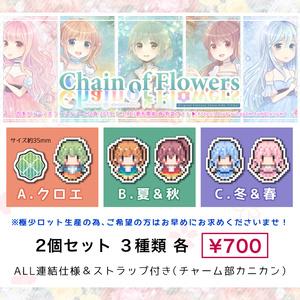 【6/24〜再販予定】『Chain of Flowers』つながるアクリルチャーム