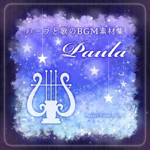 【1曲フリー配布】Paula【ループ対応版・MIDIデータ配布版あり】