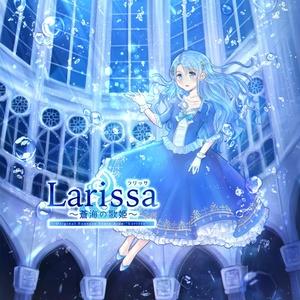 【CD&DL】Larissa 〜蒼海の歌姫〜【M3-2019秋】