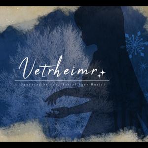 Vetrheimr【FULLVer.公開中】