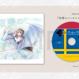 【CD&DL】双奏のフィオルヴィート【M3-2020秋】