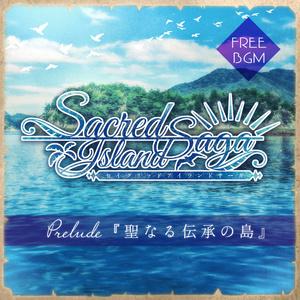 【フリーBGM】Sacred Island Saga -Prelude-『聖なる伝承の島』
