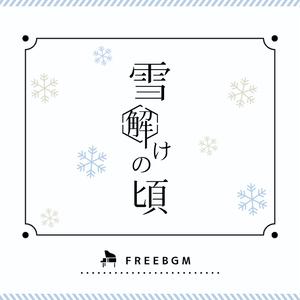 【フリーBGM】雪解けの頃
