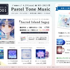 【BGM利用可/DLのみ】Sacred Island Saga【M3-2021春】