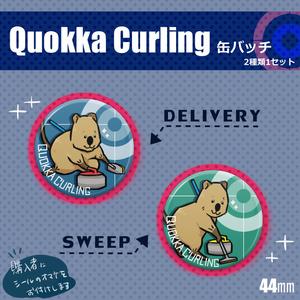 QuokkaCurling 缶バッチセット