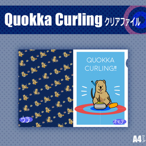 QuokkaCurlingクリアファイル