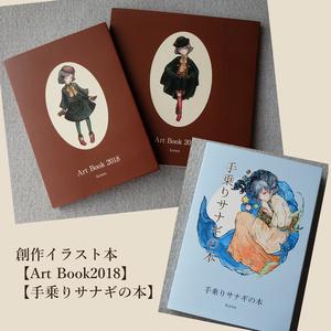 創作イラスト本 2018年制作【Art Book 2018】【手乗りサナギの本】