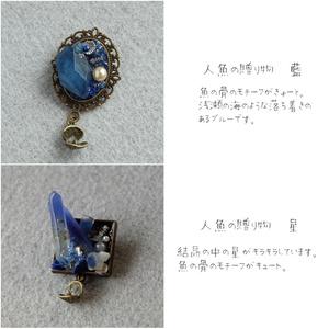 レジン作品 1000円未満のもの バックチャーム、ペンダント、ブローチ
