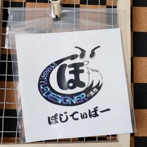 ぽじ丸 ステッカー 迷想ver.
