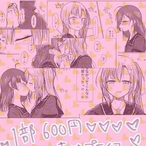 【C96新刊②】ななはづがイチャラブしないとこのはお姉ちゃんが部屋から出られないウスイホン