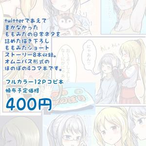 【C96新刊③】でかいねこ。