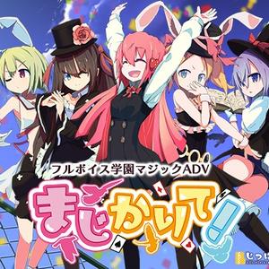 【DL版】フルボイス学園マジックADV 『まじかりて!』 完全版