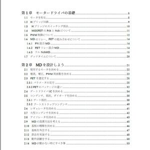 【PDF版】つくろう!モータードライバ 完全に理解して自作できる本