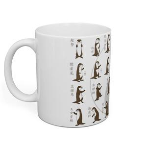 コツメさん太極拳マグカップ