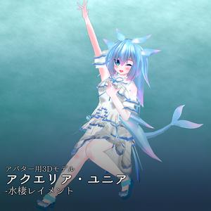 【アバターモデル】水棲レイメント: アクエリア・ユニア