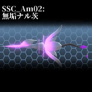 SSC_Am02: 無垢ナル茨