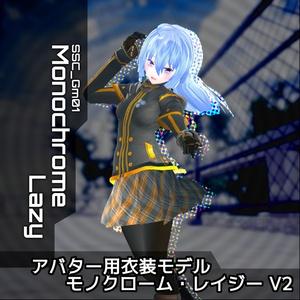 SSC_Gm01: モノクローム・レイジーV2