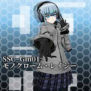 SSC_Gm01: モノクローム・レイジー