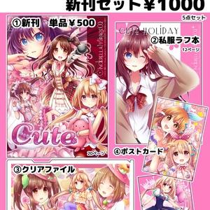 キュートセット (C91新刊セット)