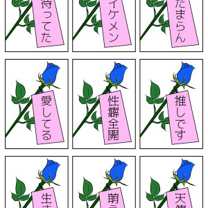 【非公式】銀剣のステラナイツ/非公式ブーケ用カード~バラの蕾でも語彙力0のやーつ~