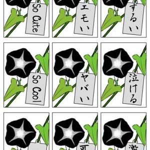【非公式】銀剣のステラナイツ/非公式ブーケ用カード~ヒルガオのツルにも語彙力0のやーつ~