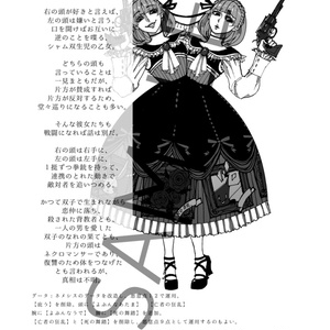 【PDF版】後日談のグラン・ギニョール【永い後日談のネクロニカ NPCイラスト&シナリオ同人誌】
