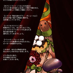 【実書籍版】後日談のグラン・ギニョール【永い後日談のネクロニカ NPCイラスト&シナリオ同人誌】