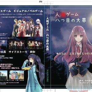 人狼ゲーム -八つ目の大罪- サイドストーリ同封版(CDパッケージ)