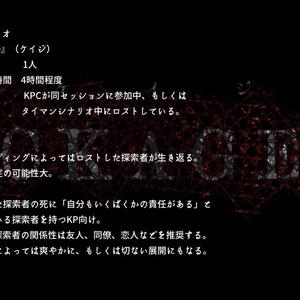 【CoCタイマン/救済シナリオ】ckage
