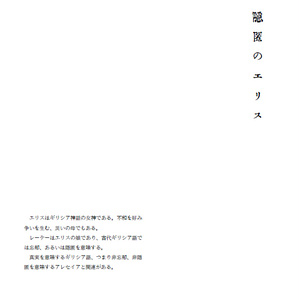 【CoCシナリオ】隠匿のエリス 2018/04/18更新