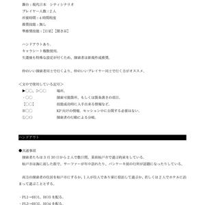 【CoCシナリオ】末つ方と凪の国 2018/04/04更新