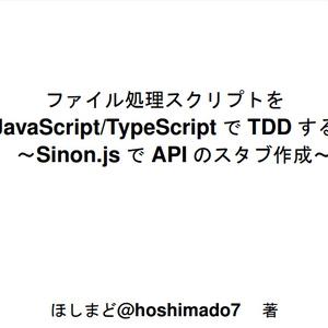 ファイル処理スクリプトをJavaScript/TypeScriptでTDD する~Sinon.js でAPI のスタブ作成~